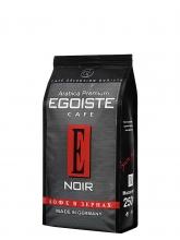 Кофе в зернах Egoiste Noir (Эгоист Ноир)  250 г, вакуумная упаковка